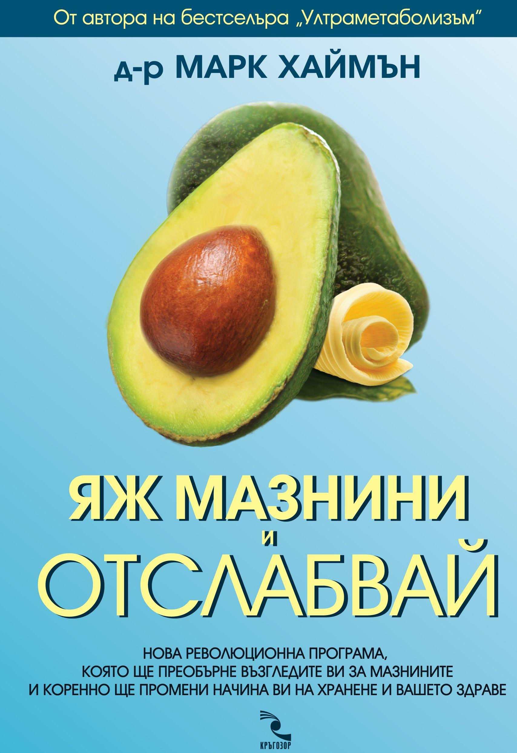 yazh-maznini-i-otslabvay - 1