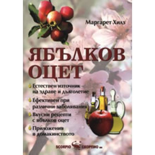 Ябълков оцет - 1