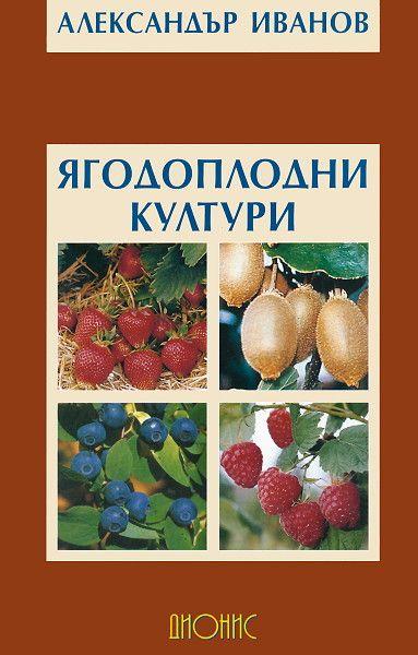 Ягодоплодни култури - 1