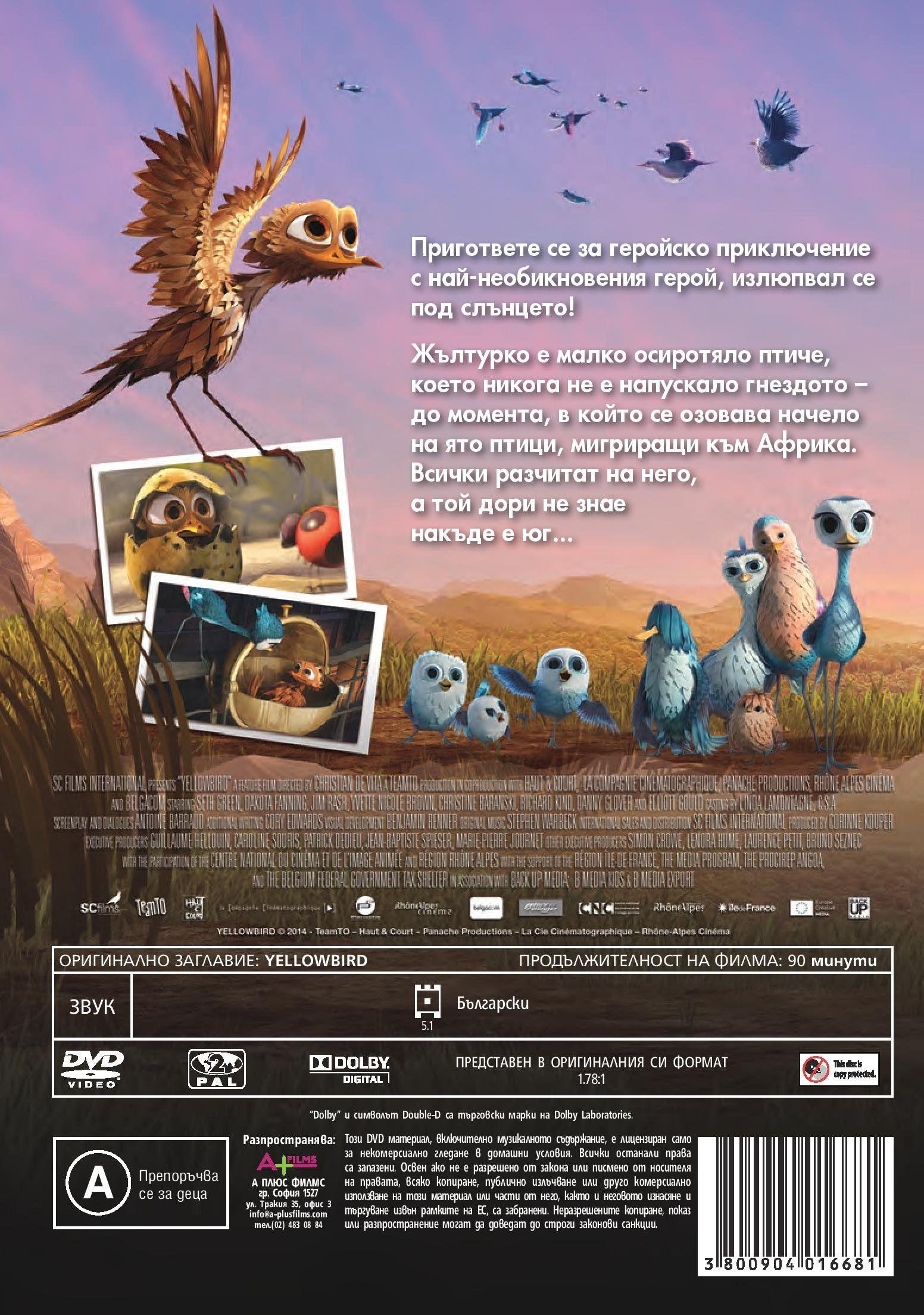 Жълтурко (DVD) - 3