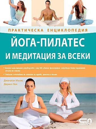 Йога-пилатес и медитация за всеки - 1