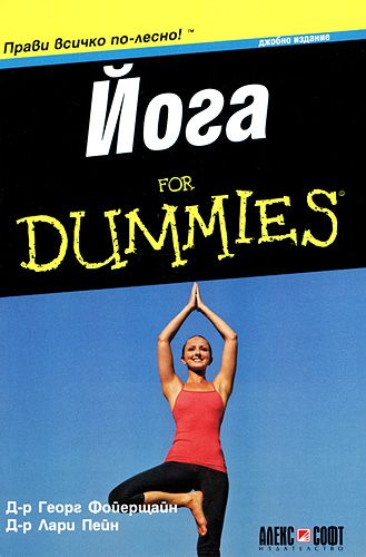 Йога for Dummies - 1