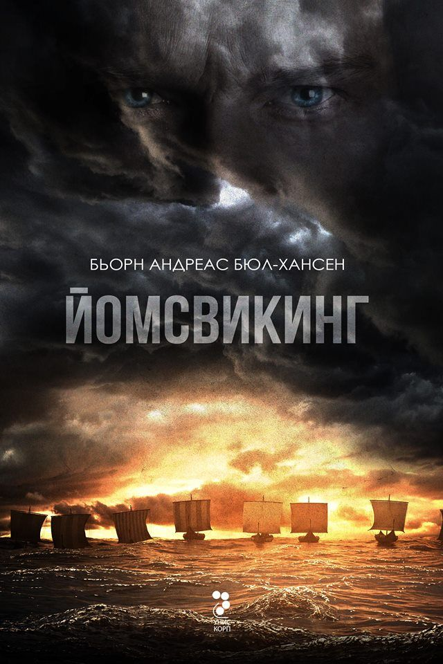 Йомсвикинг - 1