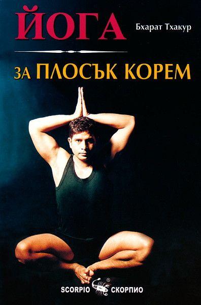 Йога за плосък корем - 1