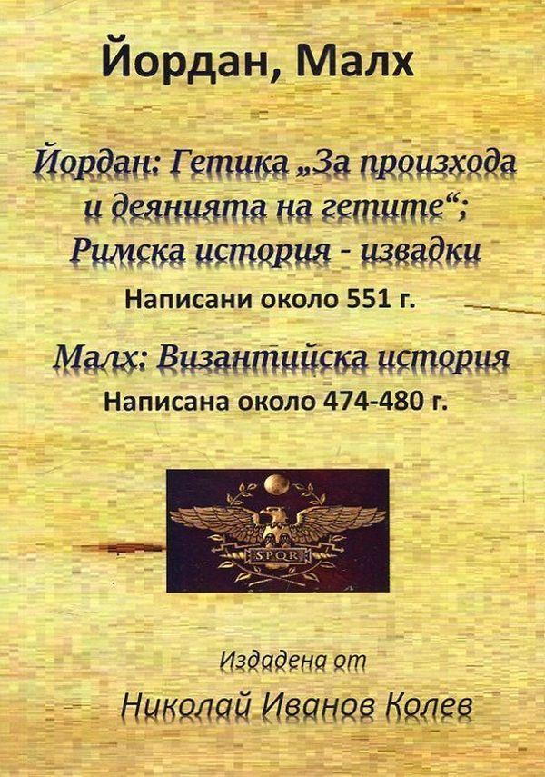 """Йордан: Гетика """"За произхода и деянията на гетите"""", Римска история. Малх: Византийска история - 1"""