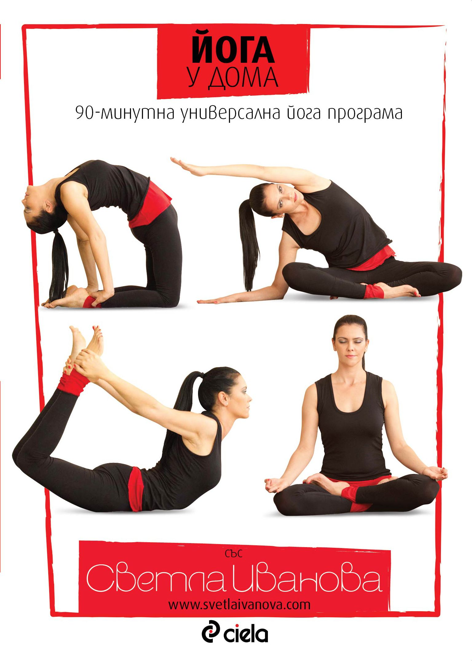 "Колекция ""Йога у дома"" (2 DVD-та) - 1"