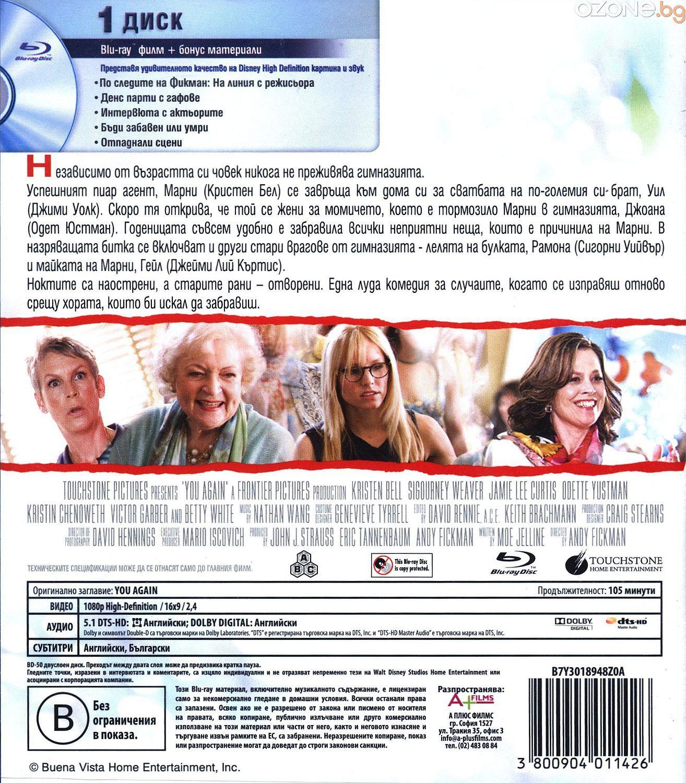 Пак ли ти (Blu-Ray) - 2