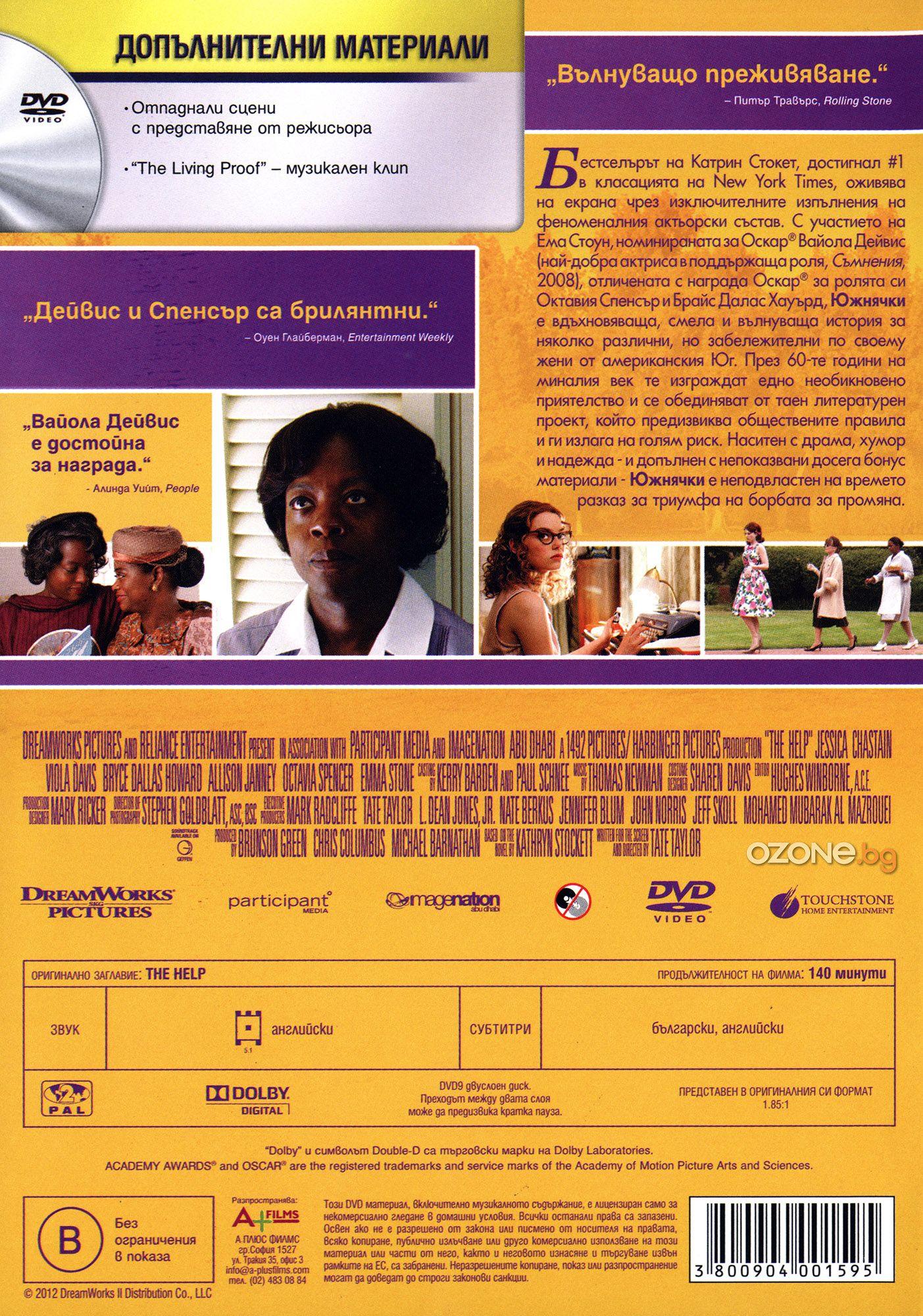 Южнячки (DVD) - 2