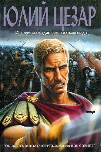 yuliy-tsezar-istoriyata-na-edin-rimski-palkovodets-tvardi-koritsi - 1