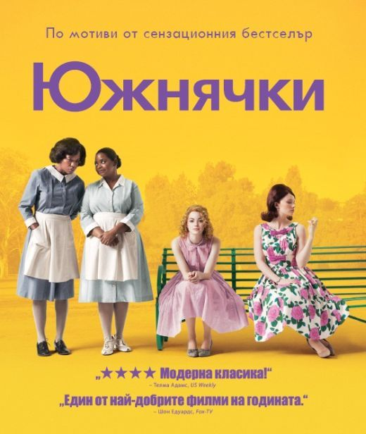 Южнячки (Blu-Ray) - 1