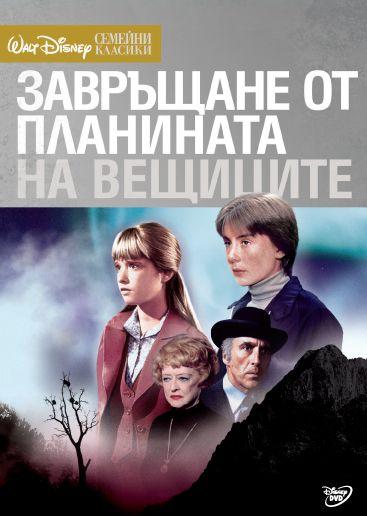 Завръщане от Планината на вещиците (DVD) - 1