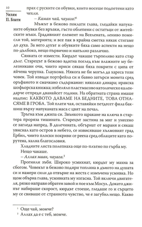 Заклинателят - 6