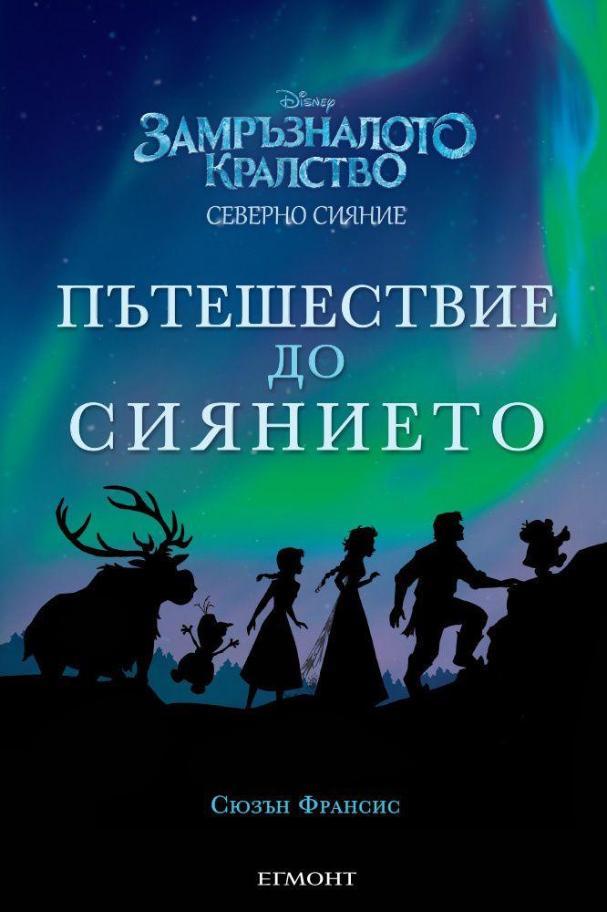 Замръзналото кралство: Пътешествие до Сиянието - 1