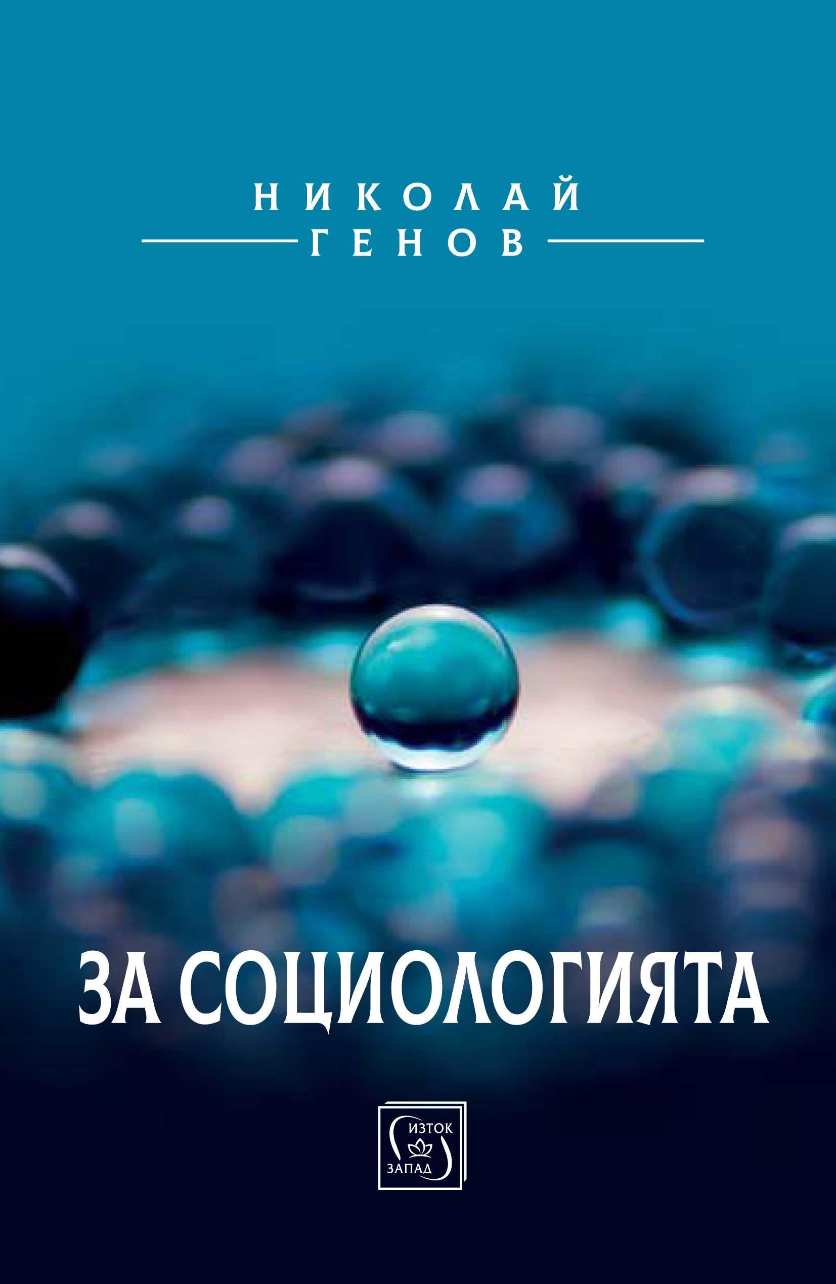 За социологията - 1