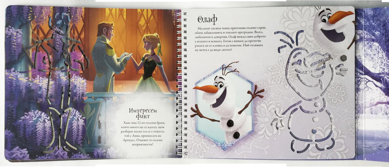 Замръзналото кралство: Книга с 8 шаблона за рисуване - 4