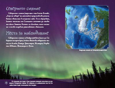 Замръзналото кралство: Пътешествие до Сиянието - 6