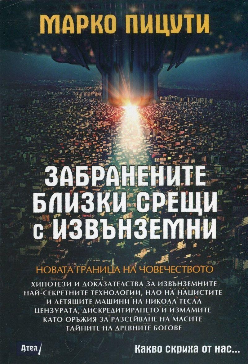 Забранените близки срещи с извънземни - 1