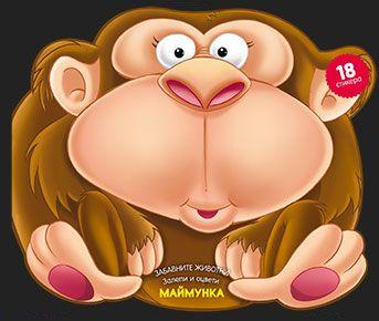 Забавните животни - залепи и оцвети: Маймунка - 1
