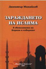Зараждането на Исляма в светлината на Корана и изворите (твърди корици) - 1