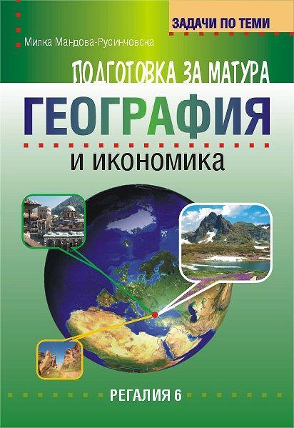 Задачи по теми за подготовка за матура по география и икономика - 1