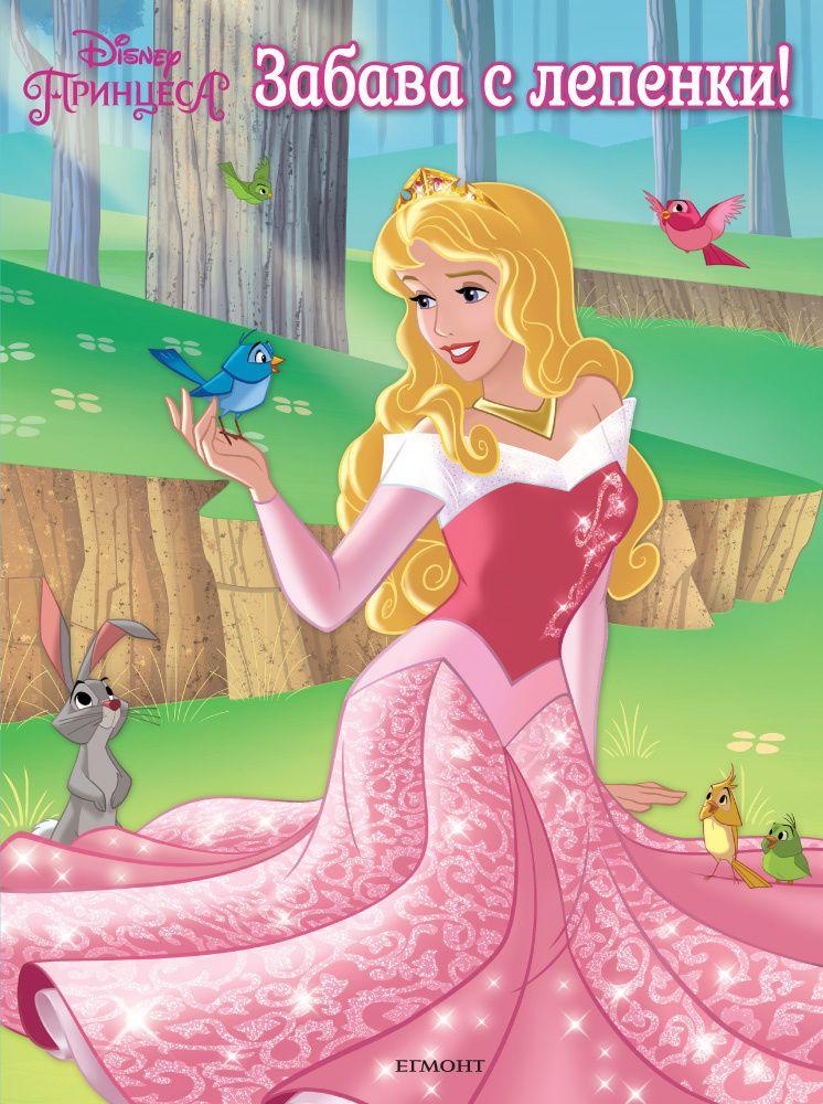 Забава с лепенки: Принцеса - 1