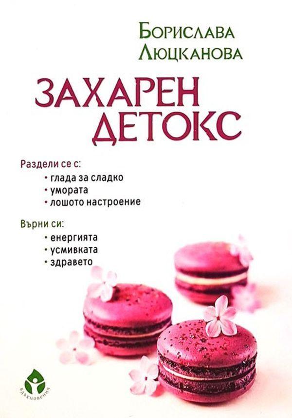 Захарен детокс - 1