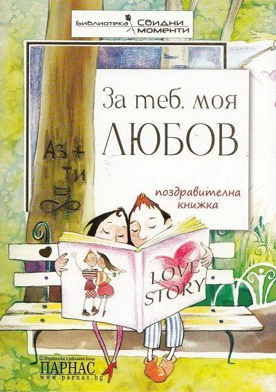 За теб моя любов - 1