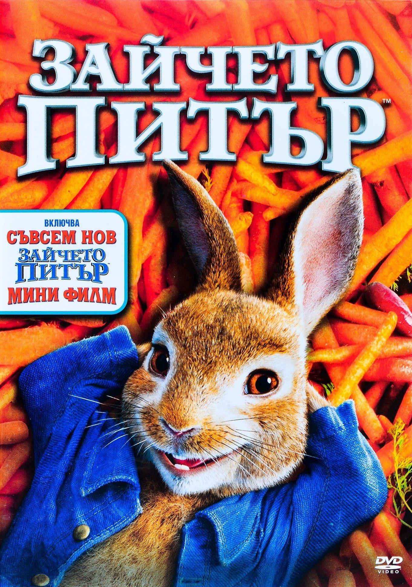 Зайчето Питър (DVD) - 1