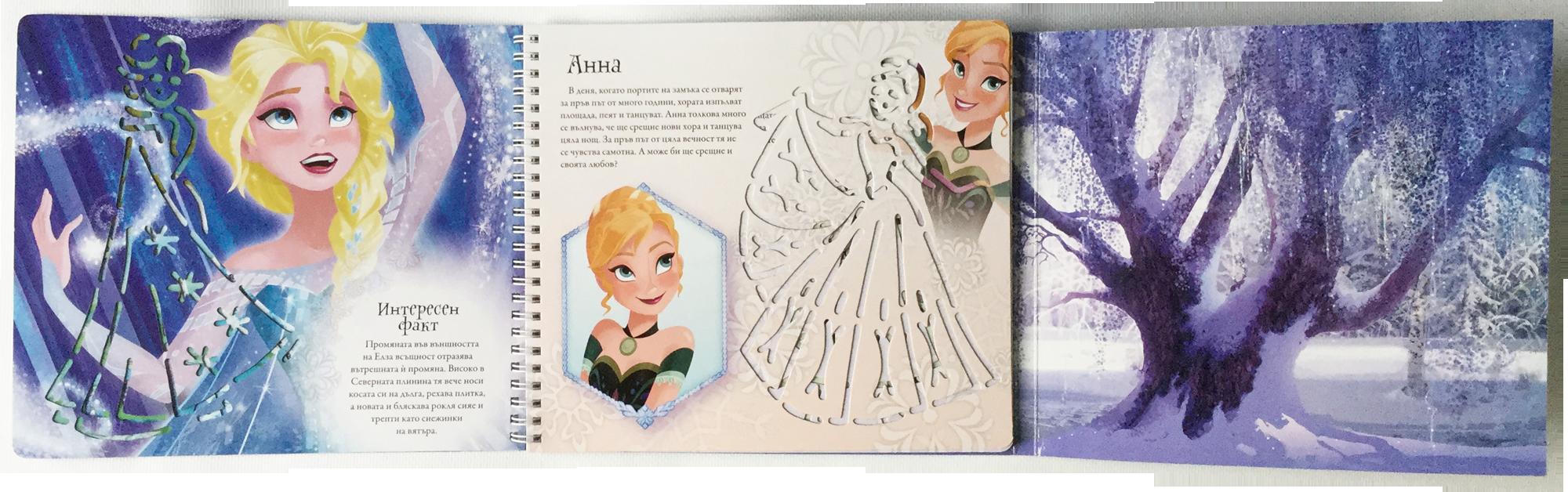 Замръзналото кралство: Книга с 8 шаблона за рисуване - 3