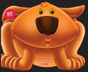 Забавните животни - залепи и оцвети: Куче - 1