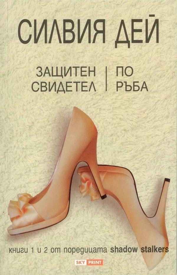 zashtiten-svidetel-po-raba - 1