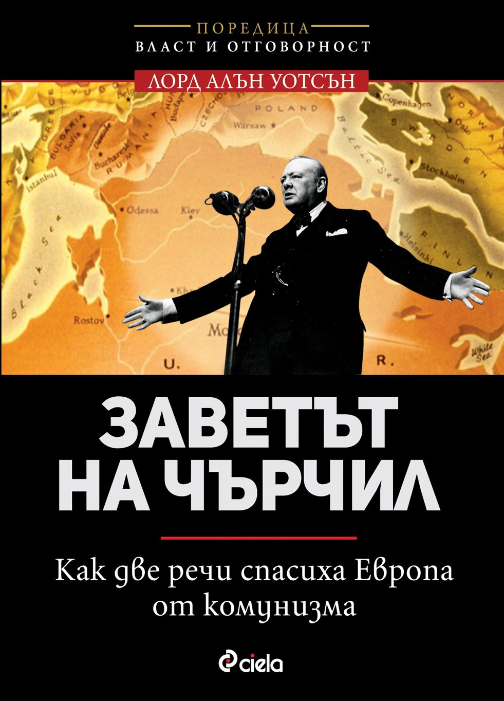 Заветът на Чърчил. Как две речи спасиха Европа от комунизма - 1