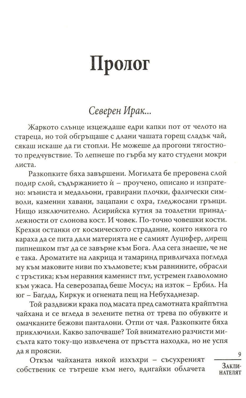 Заклинателят - 5
