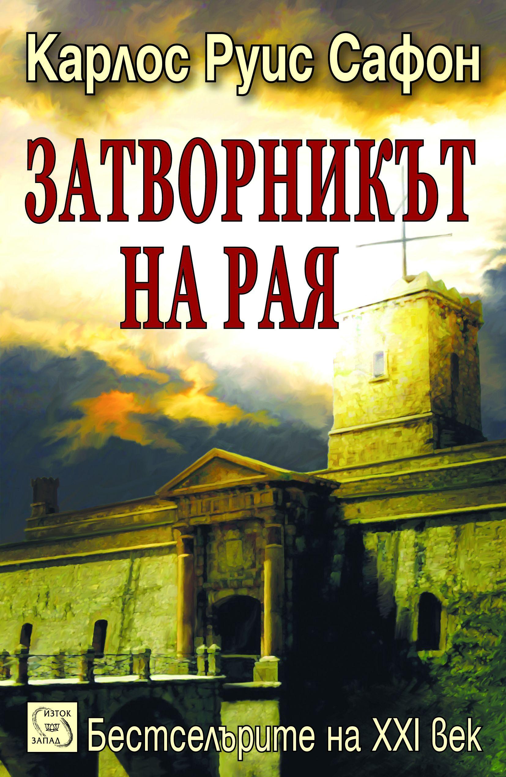 Затворникът на Рая (Гробището на забравените книги 3) - 1