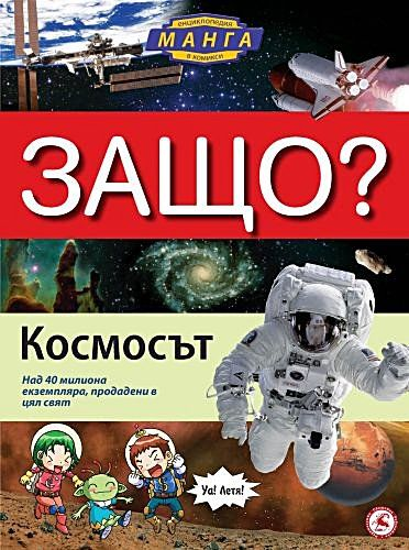 Защо: Космосът (Манга енциклопедия в комикси) - 1