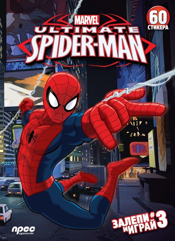 Залепи и играй 3: The Ultimate Spider-Man + 30 стикера - 1