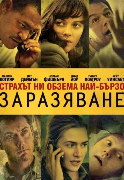 Заразяване (DVD) - 1