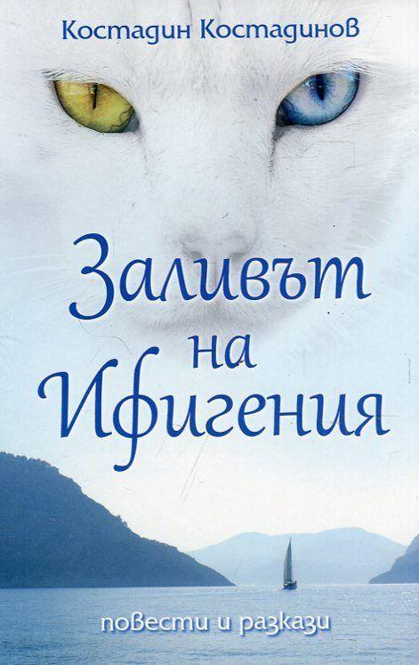 zalivat-na-ifigeniya-povesti-i-razkazi - 1