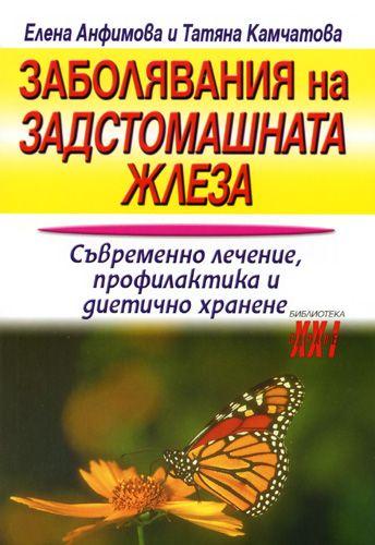 Заболявания на задстомашната жлеза - 1