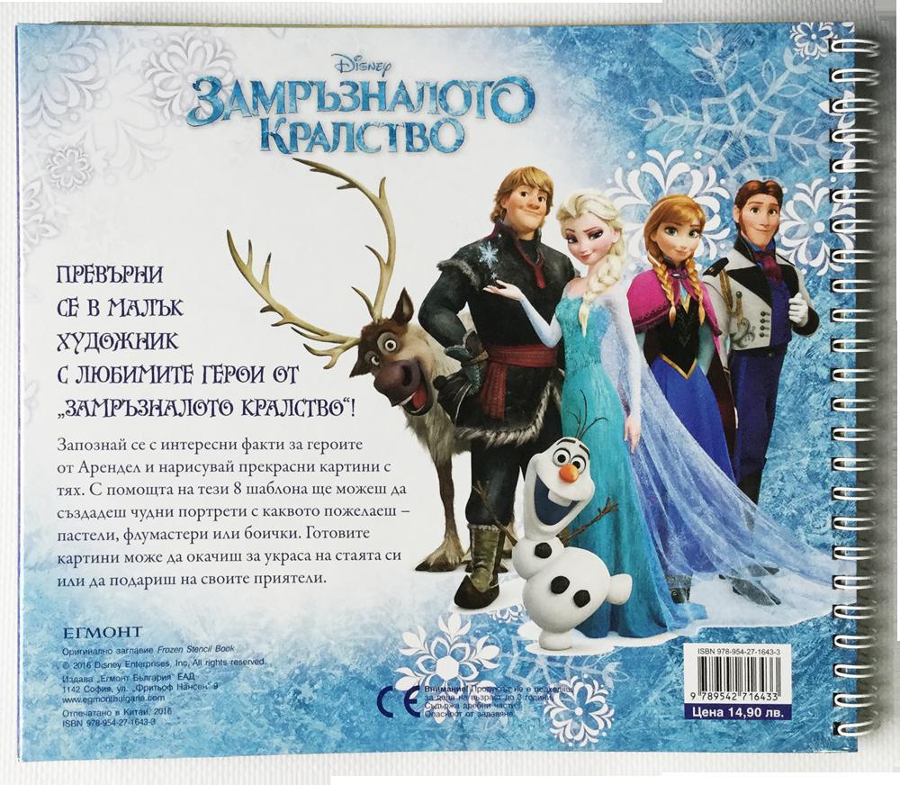Замръзналото кралство: Книга с 8 шаблона за рисуване - 5