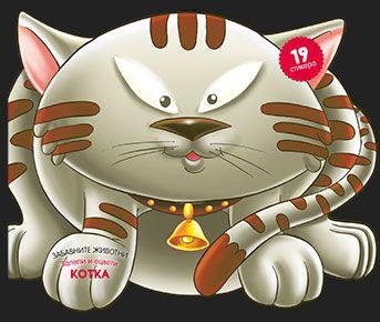Забавните животни - залепи и оцвети: Котка - 1