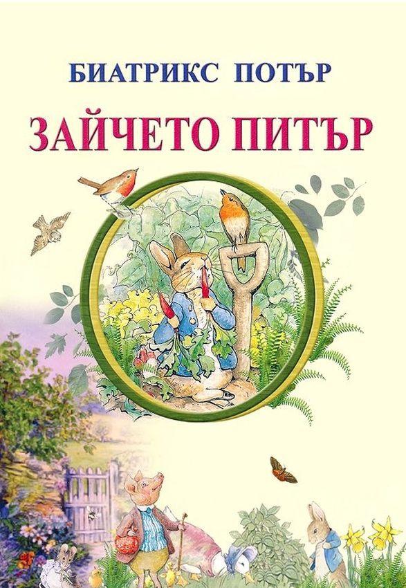 Зайчето Питър (Византия) - 1