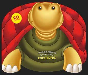 Забавните животни - залепи и оцвети: Костенурка - 1