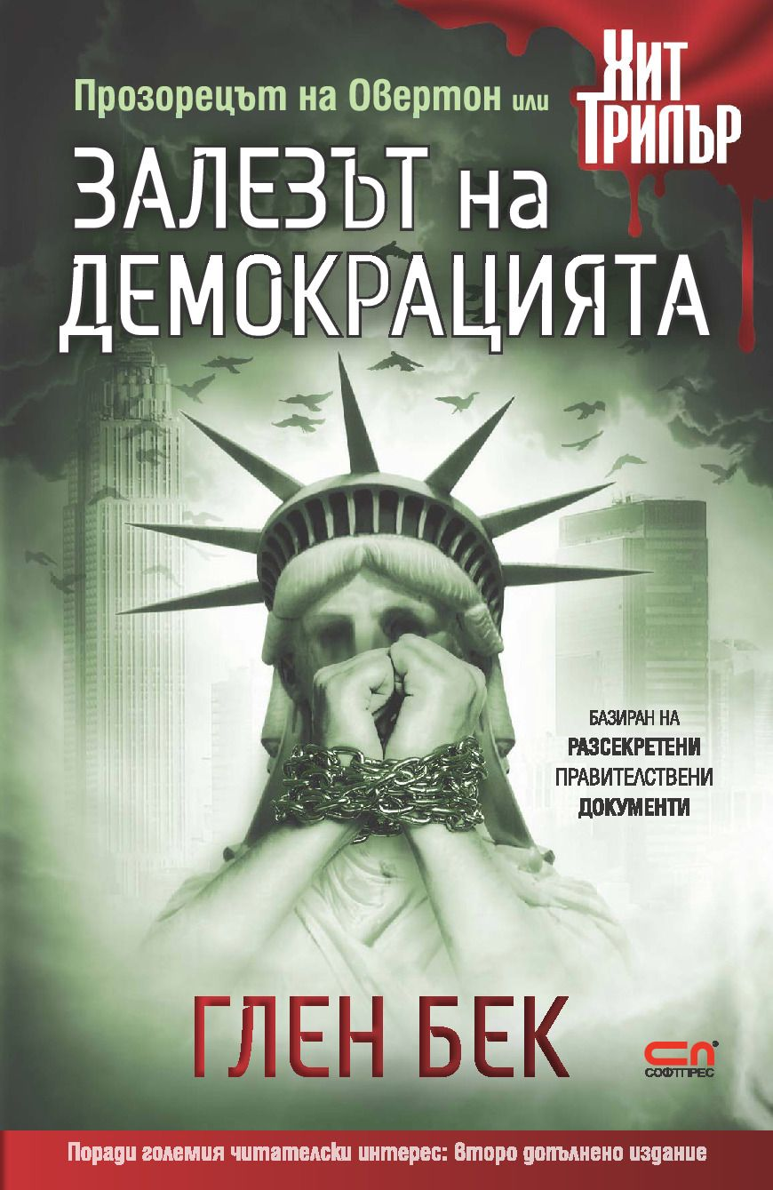 Залезът на демокрацията - 1