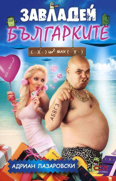 Завладей българките - 1