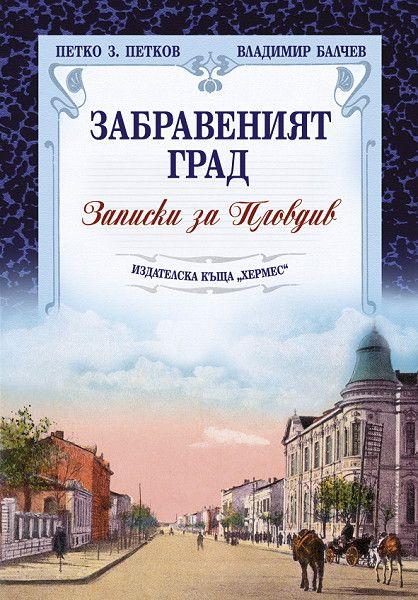 Забравеният град. Записки за Пловдив - 1
