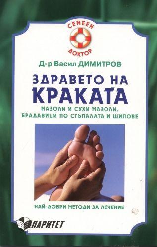 Здравето на краката - 1