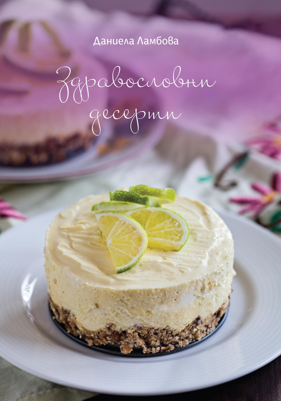 Здравословни десерти (Даниела Ламбова) - 1