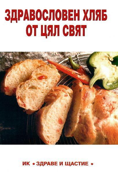 Здравословен хляб от цял свят - 1