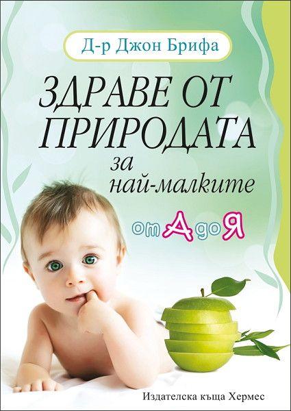 Здраве от природата за най-малките - 1